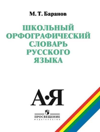 Изображение Школьный орфографический словарь русского языка. 5-11 классы
