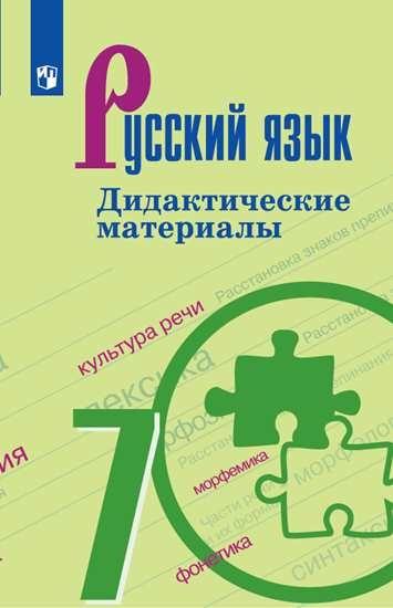 Изображение Русский язык. Дидактические материалы. 7 класс.