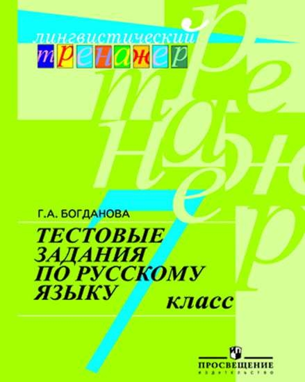 Изображение Тестовые задания по русскому языку. 7 класс.