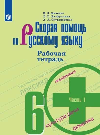 Изображение Скорая помощь по русскому языку. Рабочая тетрадь. 6 класс. В 2 ч. Часть 1