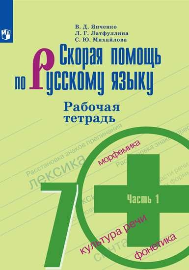 Изображение Скорая помощь по русскому языку. Рабочая тетрадь. 7 класс. В 2 ч. Часть 1