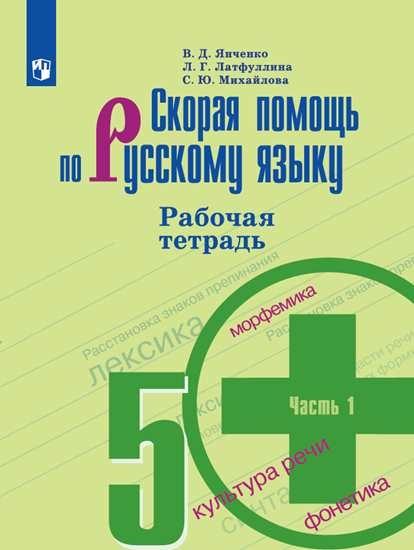 Изображение Скорая помощь по русскому языку. Рабочая тетрадь. 5 класс. В 2 ч. Часть 1