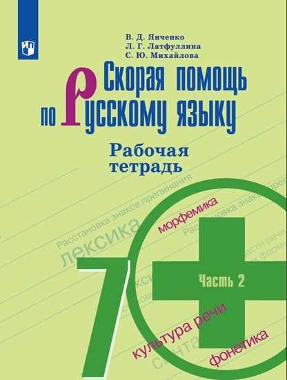 Изображение Скорая помощь по русскому языку. Рабочая тетрадь. 7 класс. В 2 ч. Часть 2