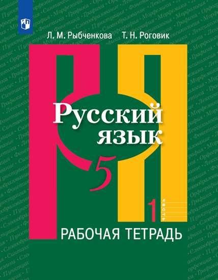 Изображение Русский язык. Рабочая тетрадь. 5 класс. В 2 ч. Часть 1