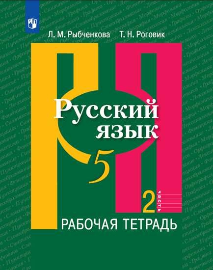 Изображение Русский язык. Рабочая тетрадь. 5 класс. В 2 ч. Часть 2
