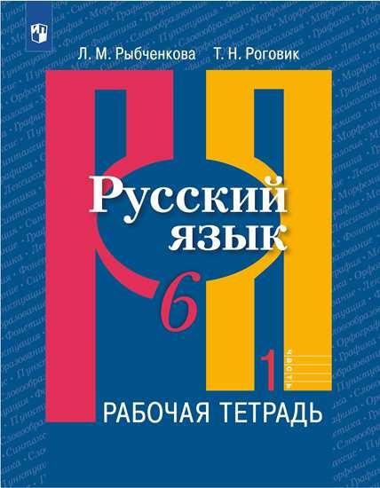 Изображение Русский язык. Рабочая тетрадь. 6 класс. В 2 ч. Часть 1