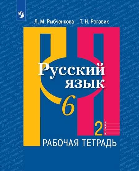 Изображение Русский язык. Рабочая тетрадь. 6 класс. В 2 ч. Часть 2