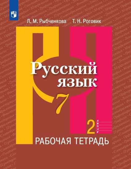 Изображение Русский язык. Рабочая тетрадь. 7 класс. В 2 ч. Часть 2