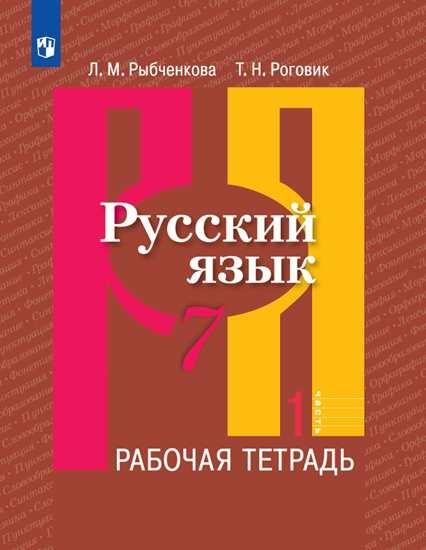 Изображение Русский язык. Рабочая тетрадь. 7 класс. В 2 ч. Часть 1