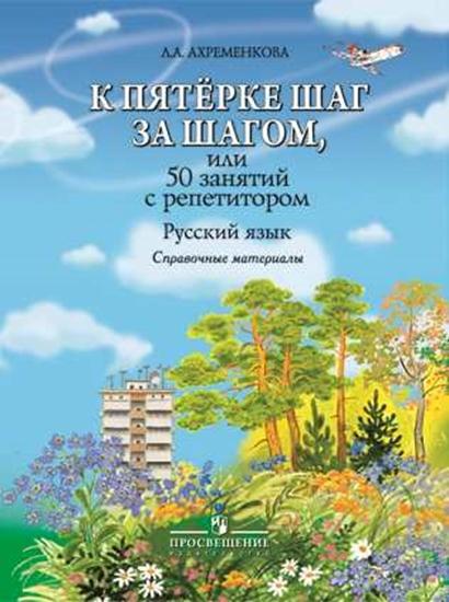 Изображение К пятерке шаг за шагом, или 50 занятий с репетитором. Русский язык.  Справочные материалы.