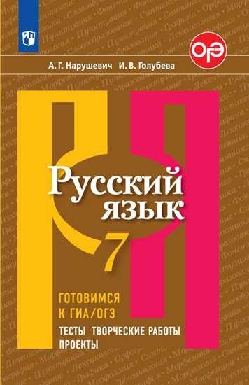 Изображение Русский язык. Готовимся к ГИА. Тесты, творческие работы, проекты. 7 класс