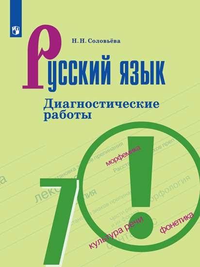 Изображение Русский язык. Диагностические работы.7 класс