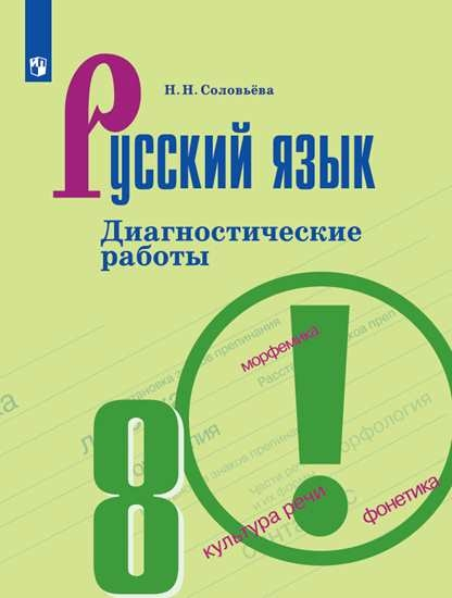 Изображение Русский язык. Диагностические работы. 8 класс
