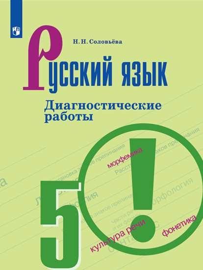 Изображение Русский язык. Диагностические работы. 5 класс