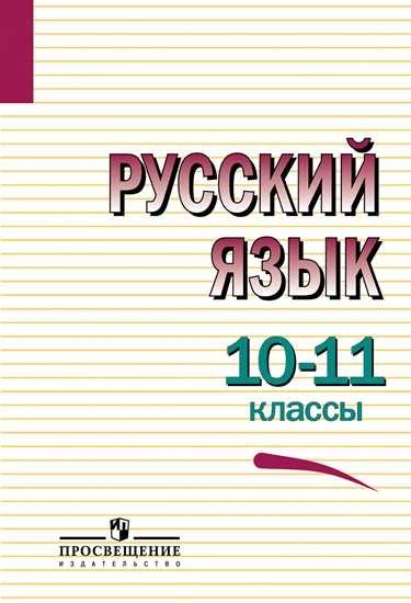 Изображение Русский язык. 10-11 классы. Учебное пособие