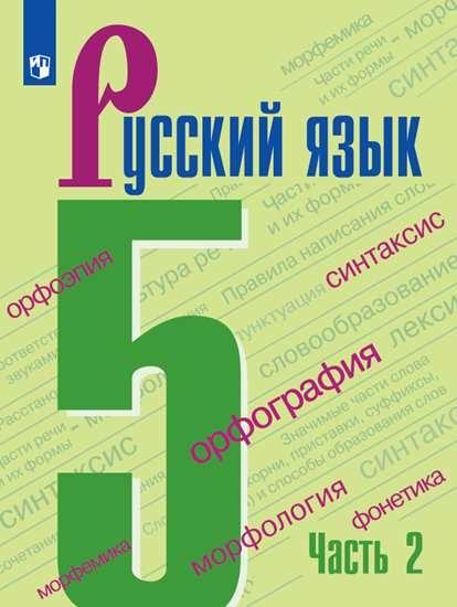 Изображение Русский язык. 5 класс. Учебник. В 2 ч. Часть 2