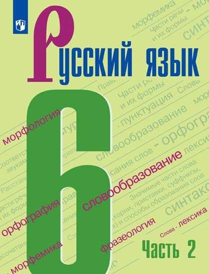 Изображение Русский язык. 6 класс. Учебник. В 2 ч. Часть 2