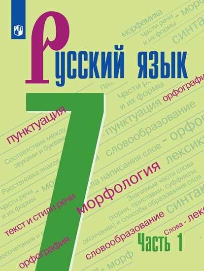 Изображение Русский язык. 7 класс. Учебник. В 2 ч. Часть 1