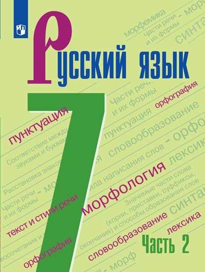 Изображение Русский язык. 7 класс. Учебник. В 2 ч. Часть 2