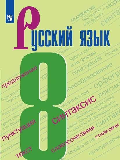 Изображение Русский язык. 8 класс. Учебник