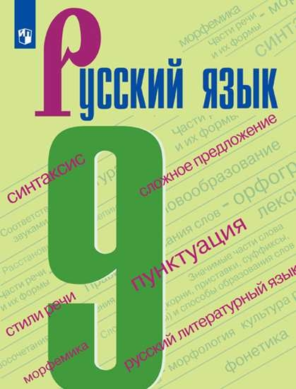 Изображение Русский язык. 9 класс. Электронная форма учебника С. Г. Бархударова и др. (полная версия)