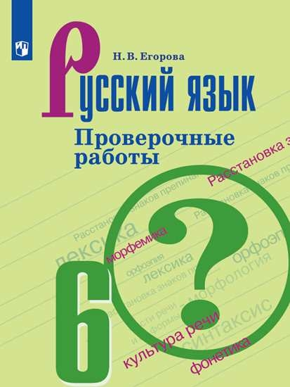 Изображение Русский язык. Проверочные работы. 6 класс