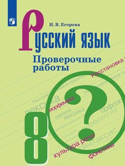 Изображение Русский язык. Проверочные работы. 8 класс