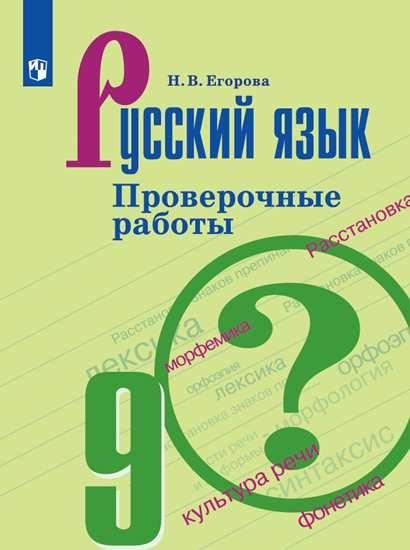 Изображение Русский язык. Проверочные работы. 9 класс