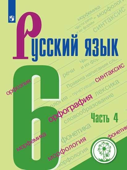 Изображение Русский язык. 6 класс. Учебное пособие. В 4 ч. Часть 4 (для слабовидящих обучающихся)