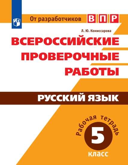 Изображение Всероссийские проверочные работы. Русский язык. Рабочая тетрадь. 5 класс