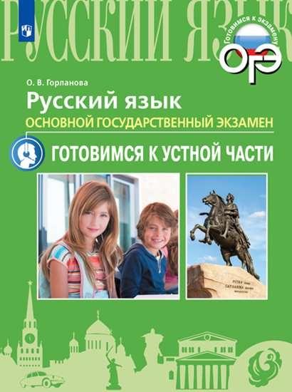 Изображение Русский язык. Основной государственный экзамен. Готовимся к устной части