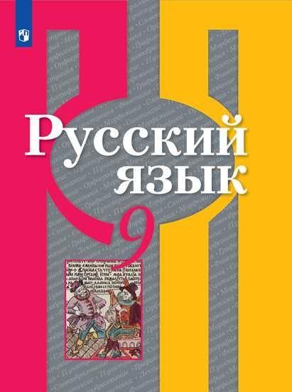 Изображение Русский язык. 9 класс. Учебник