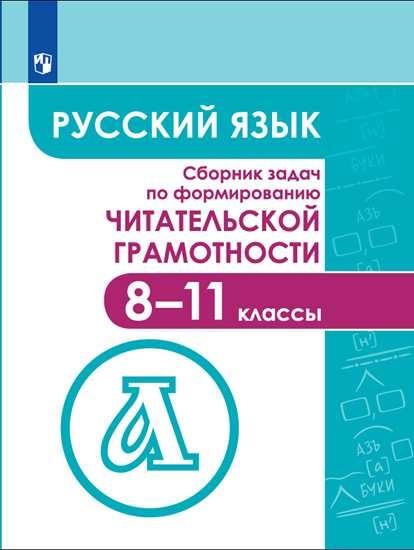 Изображение Сборник задач по формированию читательской грамотности 8-11 классы