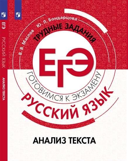 Изображение Русский язык. Трудные задания ЕГЭ. Анализ текста