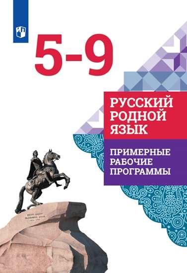 Изображение Русский родной язык.  Примерные рабочие программы. 5-9 классы