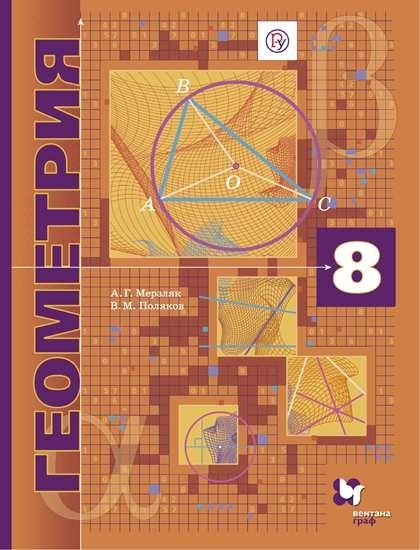 Изображение Геометрия. 8 класс. Учебник. Углублённый уровень