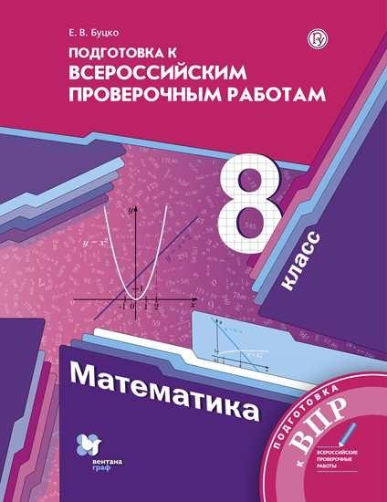 Изображение Алгебра. 8 класс. Подготовка к всероссийским проверочным работам (ВПР) (Буцко)