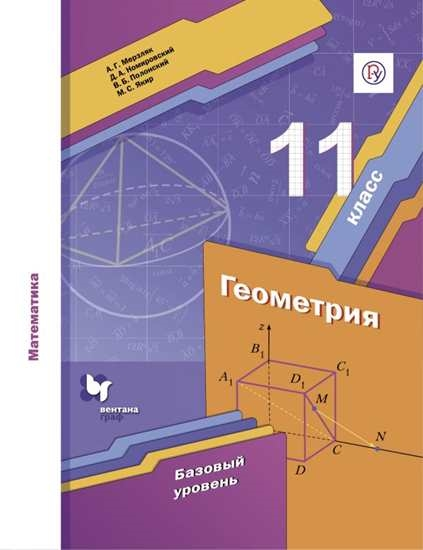 Изображение Алгебра и начала математического анализа: Геометрия. 11 класс. Учебник (базовый)
