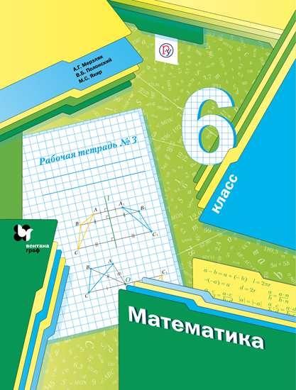 Изображение Математика. 6 класс. Рабочая тетрадь. В 3 ч. Часть 3