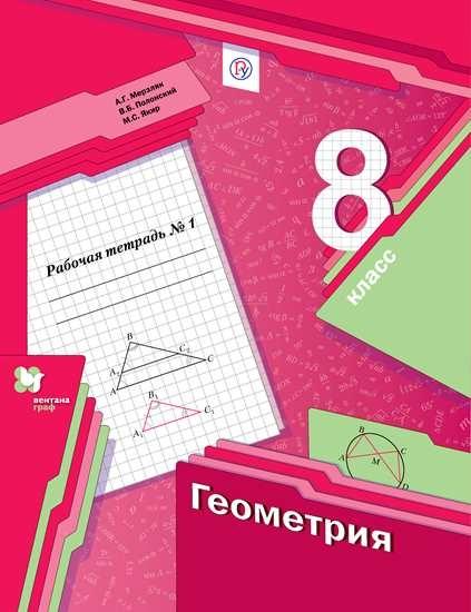 Изображение Геометрия. 8 класс. Рабочая тетрадь. В 2 ч. Часть 1