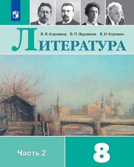 Изображение Литература. 8 класс. Учебник. В 2 ч. Часть 2