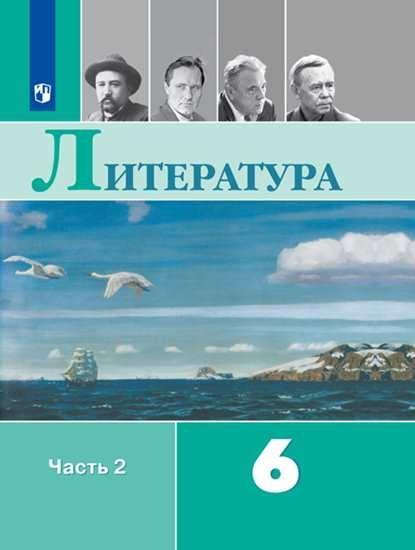 Изображение Литература. 6 класс. Учебник. В 2 ч. Часть 2