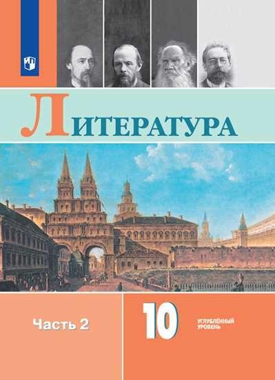 Изображение Литература. 10 класс. Учебник. Углублённый уровень. В 2 ч. Часть 2