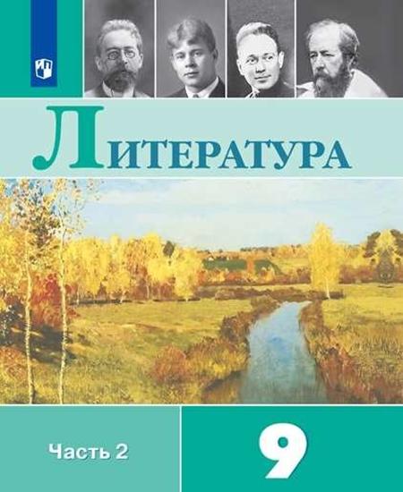 Изображение Литература. 9 класс. Учебник. В 2 ч. Часть 2