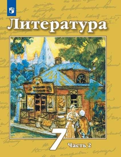 Изображение Литература. 7 класс. Учебник. В 2 ч. Часть 2
