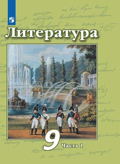 Изображение Литература. 9 класс. Учебник. В 2 ч. Часть 1
