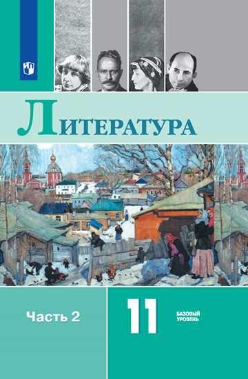 Изображение Литература. 11 класс. Учебник. Базовый уровень. В 2 ч. Часть 2