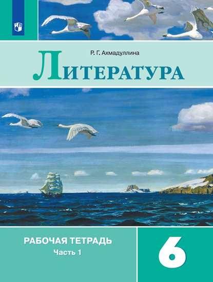 Изображение Литература. Рабочая тетрадь. 6 класс. В 2 ч. Часть 1