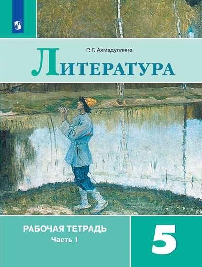 Изображение Литература. Рабочая тетрадь. 5 класс. В 2 ч. Часть 1