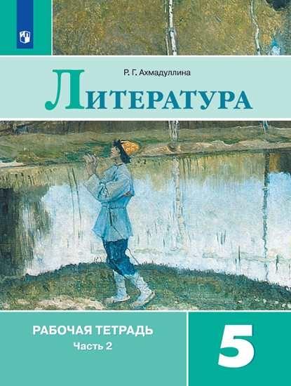 Изображение Литература. Рабочая тетрадь. 5 класс. В 2 ч. Часть 2